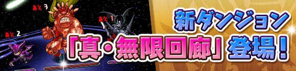 日経トレンディ「2013年ヒット商品ベスト30」2位獲得記念イベント  パズル&ドラゴンズ