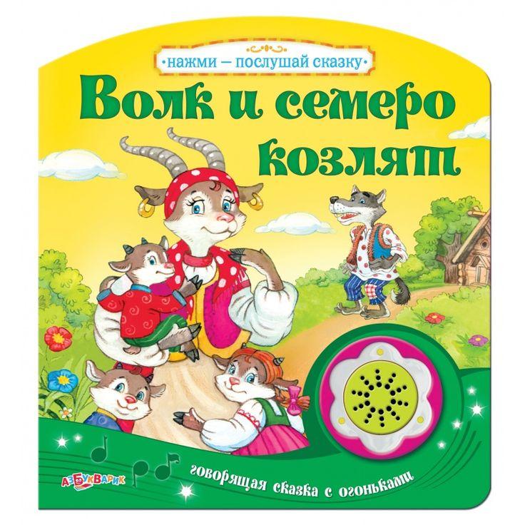 Волк и семеро козлят Азбукварик (, 4837) купить в Москве. Цены, фото | Интернет-магазин Nils.ru