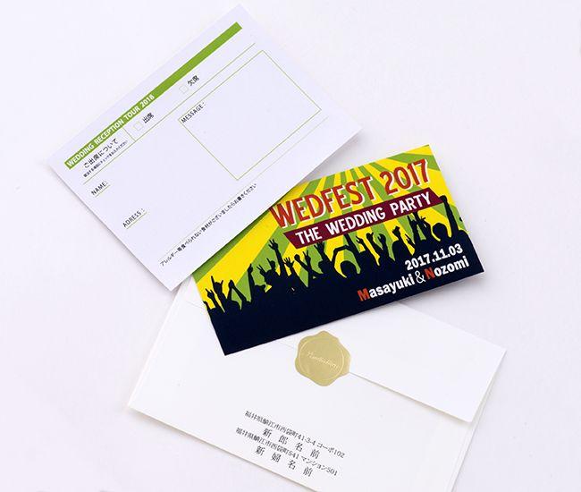 チケット風招待状のサイズや紙の厚さ