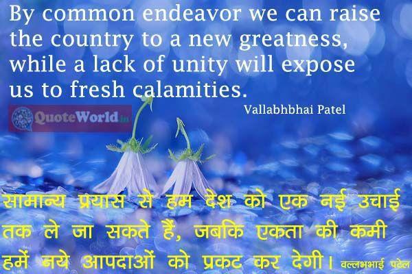 Pin On Sardar Patel Quotes