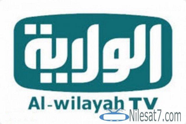 تردد قناة الولاية الدينية 2020 Al Wilayah Tv Al Wilayah Al Wilayah Tv القنوات الاسلامية القنوات الشيعية Allianz Logo Logos Tv