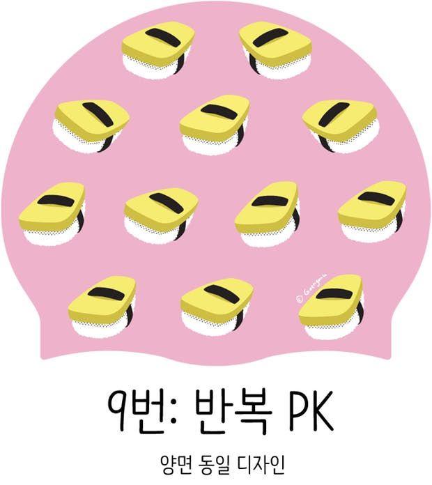 [나 초보 아니야] 계란 초밥 수영모자 :: 텀블벅