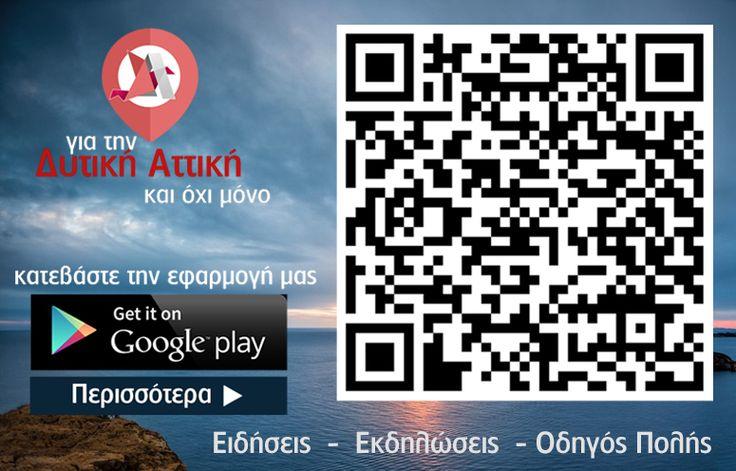 Δυτική Αττική κατεβάστε την εφαρμογή μας Δυτική Αττική. Το must app για την…