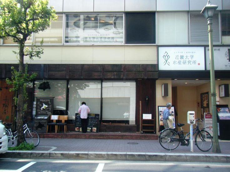"""""""Kindaisotsu no Sakana to Kishu no Megumi: Kinki Daigaku Suisankenkyujo"""" (Kinki University's graduate fish and the Kishu region's bounty: Kinki University Fisheries Laboratory), in Tokyo..  The main attraction for customers is the restaurant's bluefin tuna, which the university succeeded in raising from eggs to adult fish for the first time in the world in 2002. The tuna, representing a shift from fishing to breeding, are known as """"Kindai tuna,"""" after the abbreviation of the university's…"""