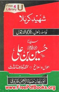 Free Download Hazrat Hussain Bin Ali R.A By Abu Rehan Zia-ur-Rahman Faroqi Read Online Hazrat Hussain Bin Ali R.A By Abu Rehan Zia-ur-Rahman Faroqi in PDF.