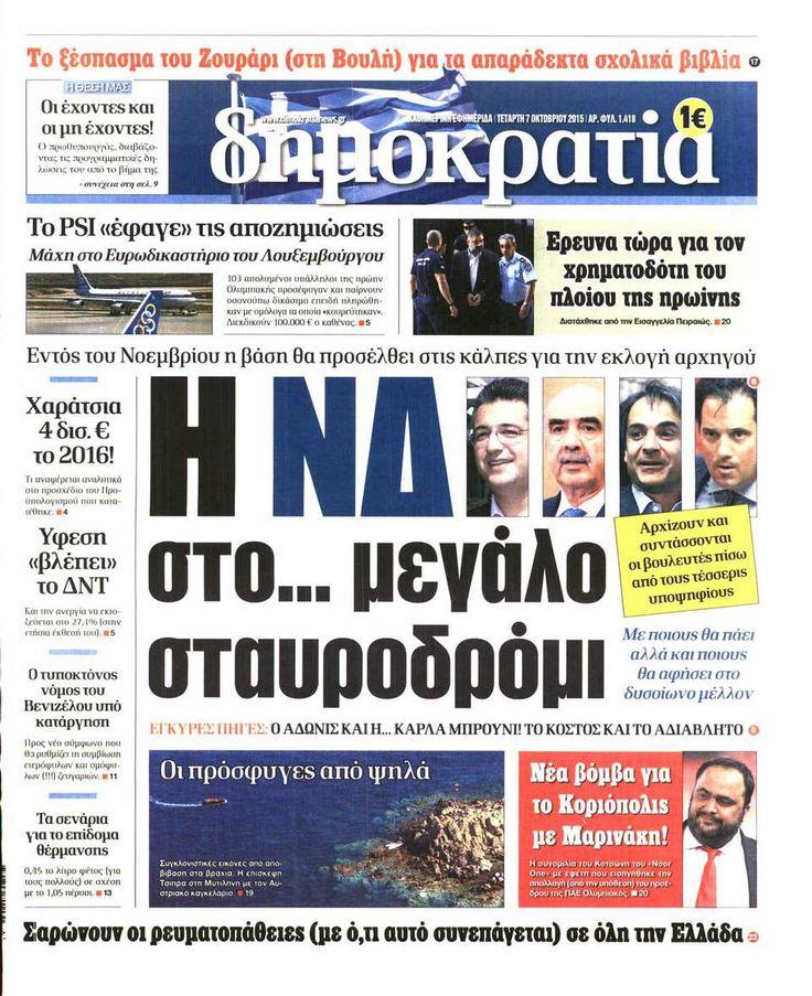 Εφημερίδα ΔΗΜΟΚΡΑΤΙΑ - Τετάρτη, 07 Οκτωβρίου 2015