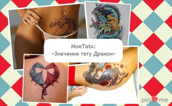 Исследование на тему значение символа дракон в татуировках!  #tattoo #tattoed #tats #татуировки #тату #символы #dragon #дракон