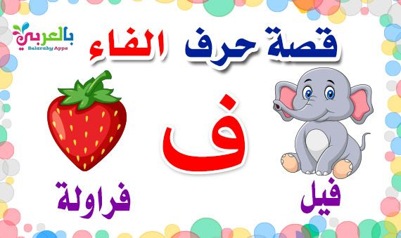 قصة حرف الفاء لرياض الاطفال بالصور Toddler Learning Activities Arabic Kids Learning Arabic For Beginners