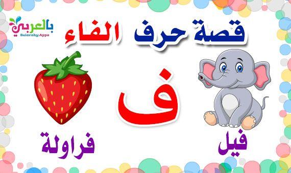 قصة حرف الفاء لرياض الاطفال بالصور Toddler Learning Activities Arabic Kids Learning Arabic For Beginners