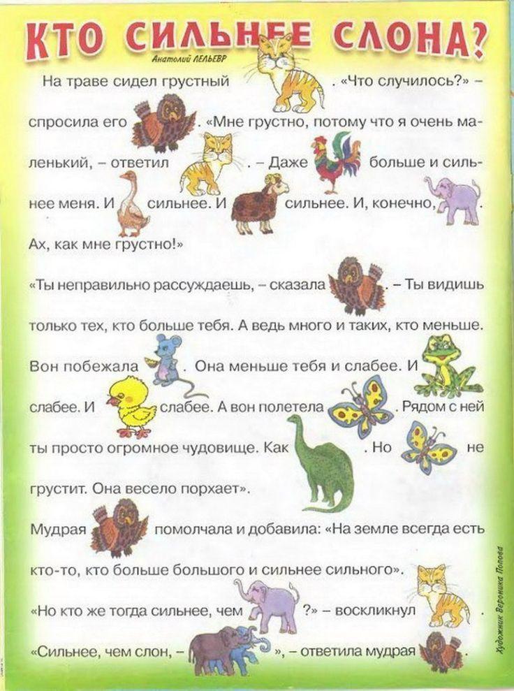 wpid-rasskazy-s-kartinkami-dlya-razvitiya-rechi_i_3.jpg (762×1024)