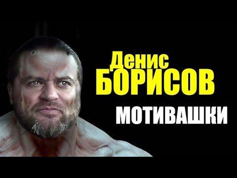 Денис Борисов | Программы тренировок в тренажерном зале для набора массы и похудения