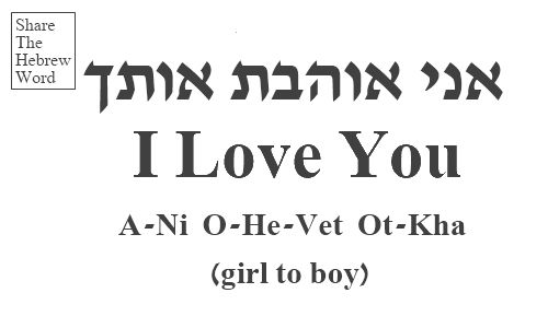 I Love You in Hebrew. This is from a girl to a boy. Share the Hebrew word to bring peace to the World.