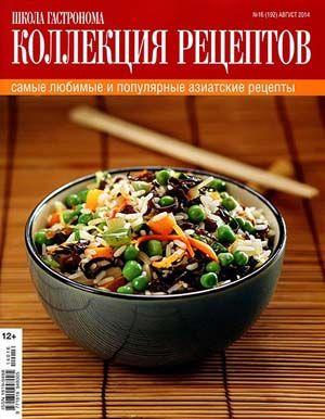 Школа гастронома. Коллекция рецептов № 16 (август 2014) Самые любимые и популярные азиатские рецепты