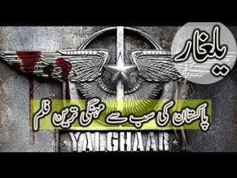 Yalgaar full Movie  2017 | Pakistani waar Movie  2017 | shan new movie 2017 - YouTube