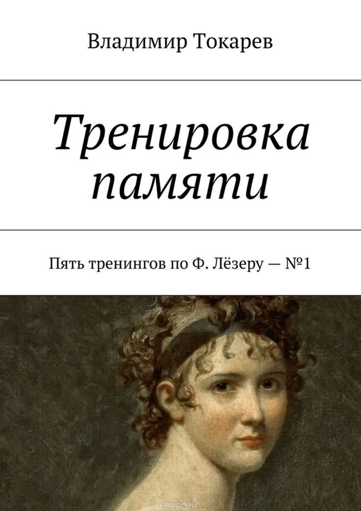 Купить Тренировка памяти от Токарев Владимир - скачайте цифровую книгу Тренировка памяти в fb2, txt, pdf, epub, mobi и других форматах   ISBN 9785447457907
