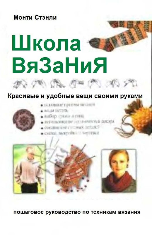 Монти Стенли. Школа вязания. Обсуждение на LiveInternet - Российский Сервис…