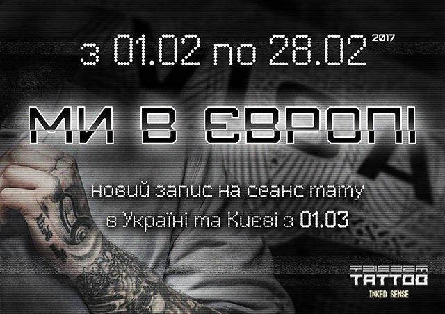 ℹ️ Друзі, повідомляємо Вас, що весь #Лютий місяць (01.02-28.02) ми в Європі. 📝 #Запис на #сеанс #тату в Україні та Києві буде розпочато з 01.03. 💕 #Дякуємо всім за розуміння, підтримку та за те, що залишаєтесь з нами.  PS: Вибачайте що повідомили з запізненням - дійсно багато роботи. 😓