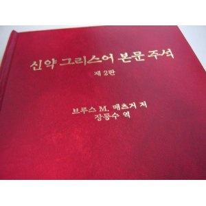 A Textual Commentary on the Greek New Testament / Korean Language Transalation / Korean - Greek Version  $49.99