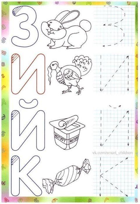 Рисуем и учим буквы в 2020 г | Прописи, Дошкольные учебные ...