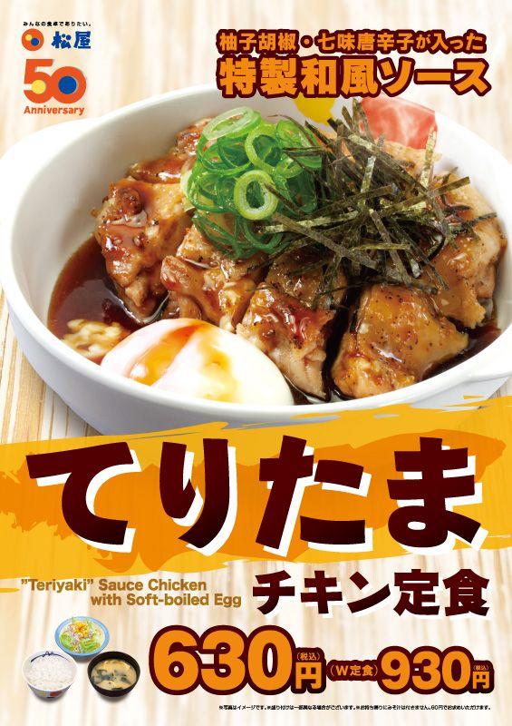 てりたまチキン定食発売!|松屋フーズ