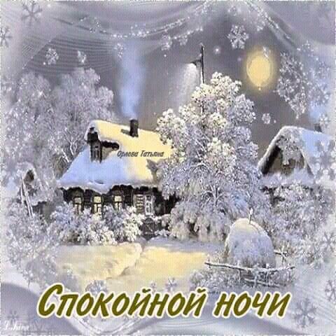 Зимняя гифка спокойной ночи