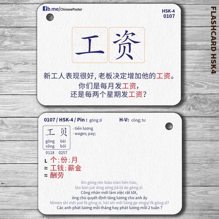 Flashcard HSK4 - Flashcard tiếng Trung - Flashcard chữ Hán - Flashcard Hán ngữ - Chinese Flashcard - Hanzi Flashcard - Mandarin Flashcard - Learn Chinese Flashcard - Thẻ học từ vựng #FlashcardtiếngTrung #FlashcardHánTự #HanziFlashcard #ChineseFlashcard #MandarinFlashcard #ChineseCharacterFlashcard #ChinesePoster