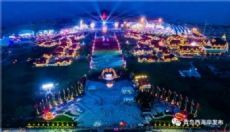Qingdao West Coast New Area lights the night, welcoming Chinese New Year
