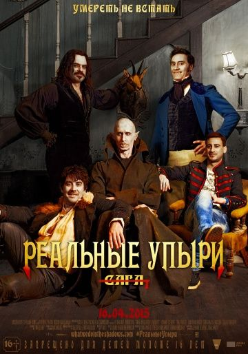 Реальные упыри (What We Do in the Shadows)