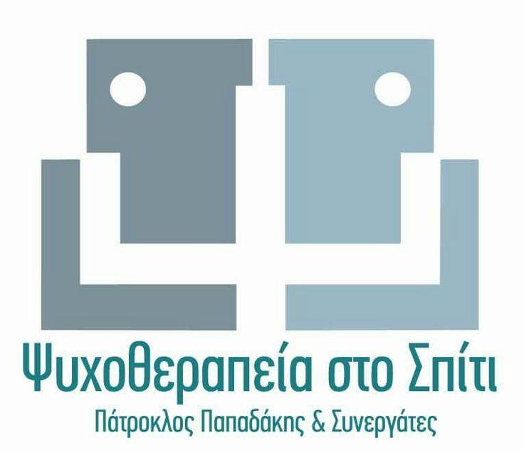 Ψυχοθεραπεία στο Σπίτι www.psychologos-papadakis.gr