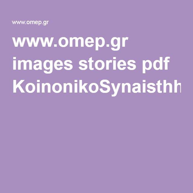 www.omep.gr images stories pdf KoinonikoSynaisthhmMathhsh_2016.pdf