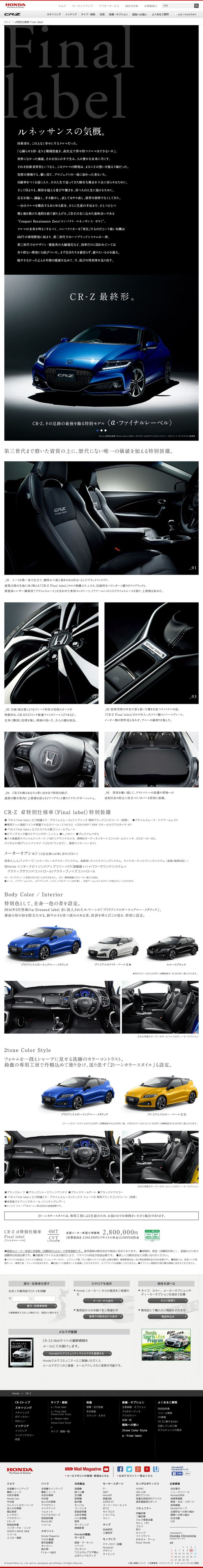 Website 'http://www.honda.co.jp/CR-Z/final_label/' snapped on Snapito.com