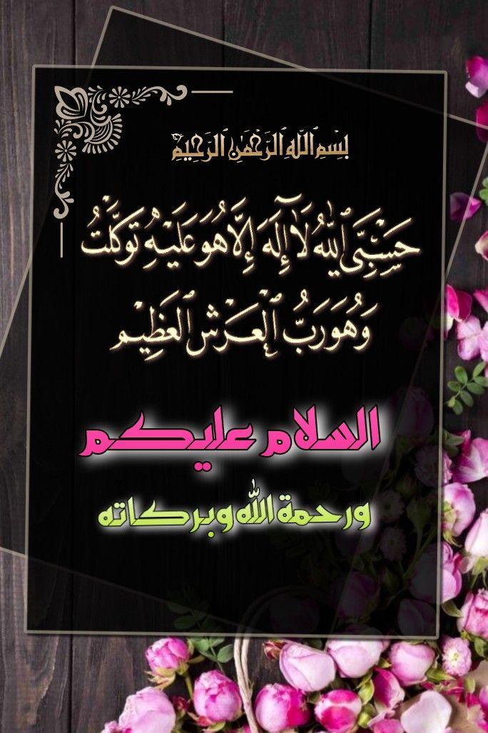 Pin By Safia Habib On السلام عليكم صباح الخير Good Morning Images Morning Images Chalkboard Quote Art