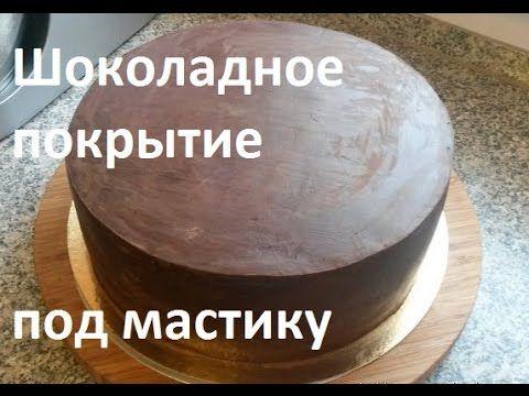 Ганаш. Лучший рецепт для покрытия торта. Рецепт / Ganache. The best recipe - Я - ТОРТодел! - YouTube