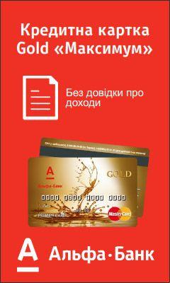 Кредитная карта от 2000 до 200 000 грн без справки о доходах. Альфа Банк UA CPL