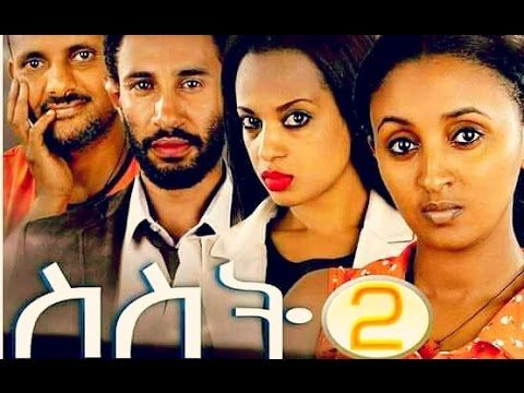 Siset 2 ስስት 2 ሙሉ ፊልም full Amharic film 2017