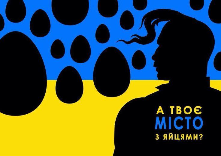 яйця є? Слава Україні!