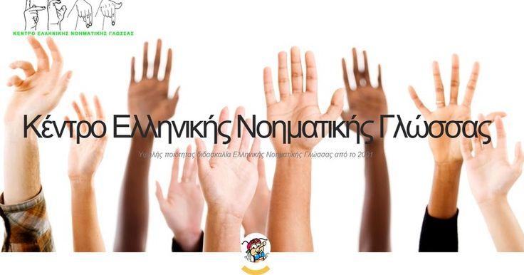 """Νέος κύκλος μαθημάτων Ελληνικής Νοηματικής Γλώσσας στο ΕΜΘ - Ομιλία με θέμα """"Εισαγωγή στη Νοηματική"""" http://ift.tt/2y51aUv"""