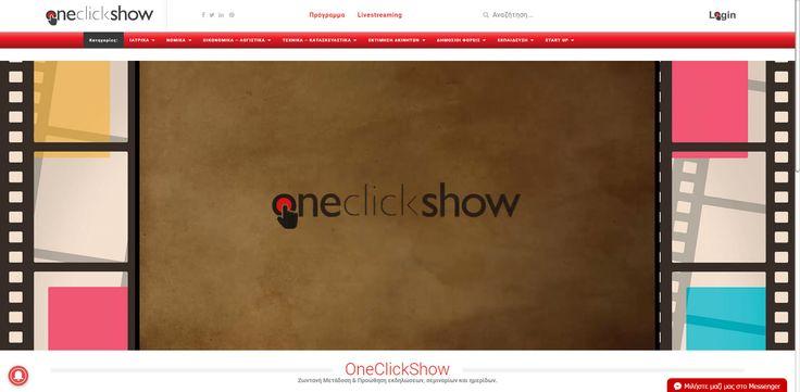 OneClickShow Ζωντανή Μετάδοση Εκδηλώσεων