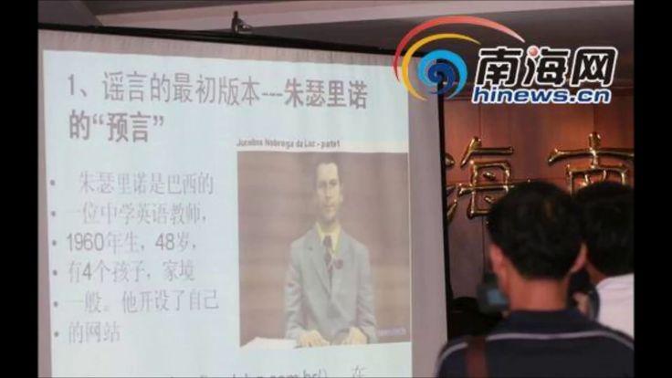 アジア経済危機、のUFOと将来の発展に香港でジュセリーノスピーチ(演説)。