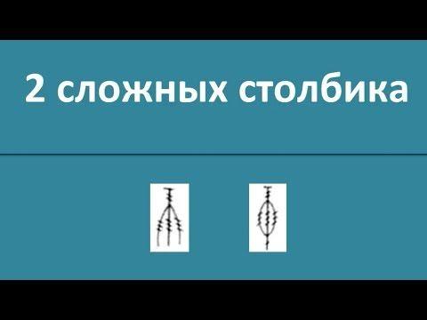 Обвязка края пышными столбиками - YouTube