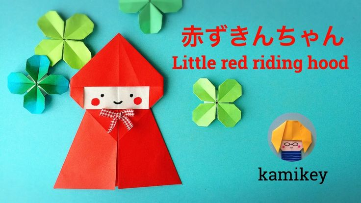 折り紙 赤ずきんちゃん little red riding hood Origami