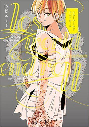 ロストワールドエンドロール:ビアンシャンテ (フルールコミックス) | 久松エイト |本 | 通販 | Amazon