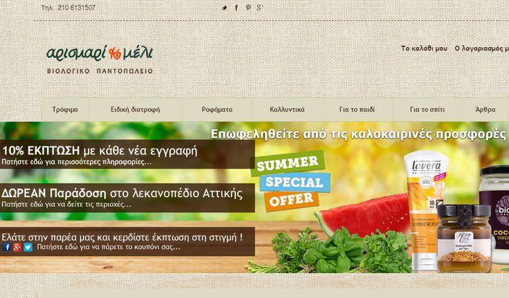 Bioarismari - Βιολογικά προϊόντα   Online Καταστήματα - Webfly