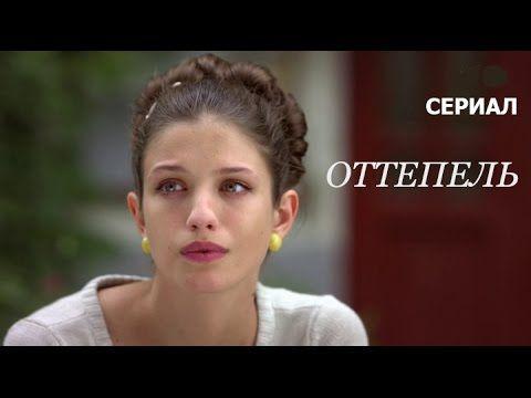 ОТТЕПЕЛЬ (2013) 1 серия. Сериал,драма.