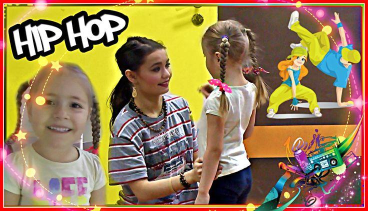 VLOG : Милана первый день на танцы Детски хип хоп #Танцы / children's hi...