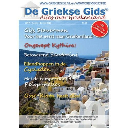 Lente-Zomer 2015 Griekse Gids Glossy - Nummer 7