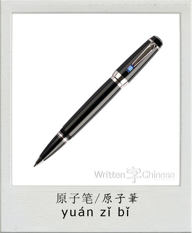 一支笔 (yī zhī bǐ): a pen   View More Chinese Flashcards at writtenchinese.com/wccdictionary
