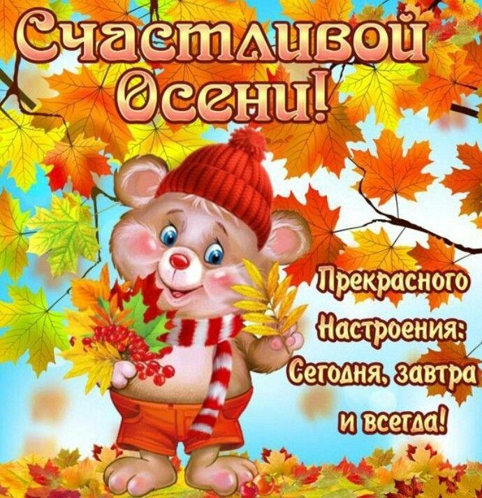 встретил картинки удачного дня хорошего настроения осень можно немного подкорректировать
