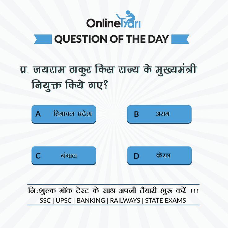 सही उत्तर बताइए? करंट अफेयर्स पर अधिक जानकारी के लिए क्लिक करे: https://onlinetyari.com/hindi/current-affairs/?utm_content=buffer77057&utm_medium=social&utm_source=pinterest.com&utm_campaign=buffer सब्सक्राइब करे हमारे Youtube चैनल को अभी उपयोगी updates के लिए- https://www.youtube.com/channel/UCAGldPzfgGghdWo3hl4nmsA?utm_content=buffer092ed&utm_medium=social&utm_source=pinterest.com&utm_campaign=buffer #tyarikaro #currentaffairs #onlinetyari #GK #gk2017