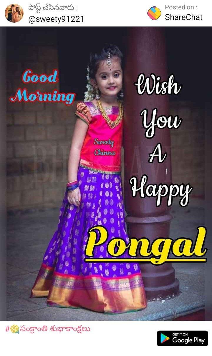 Pin By Vishwanath On God Share Chat Good Morning Quotes Good Morning Images Morning Images
